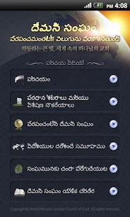 Church of God ( Telugu ) - screenshot thumbnail