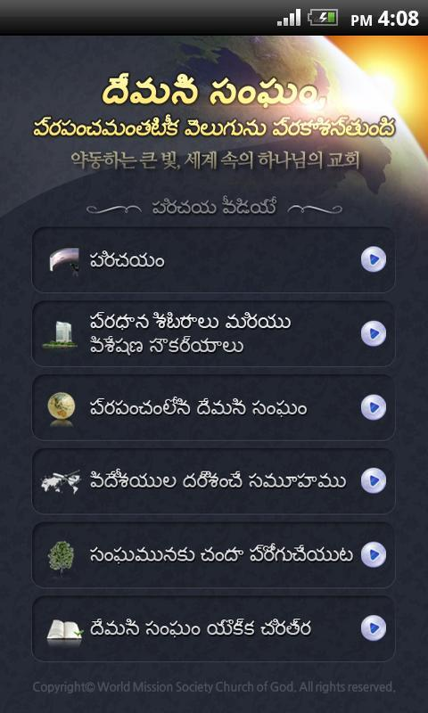 Church of God ( Telugu ) - screenshot