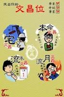 Screenshot of 文昌位(简体)