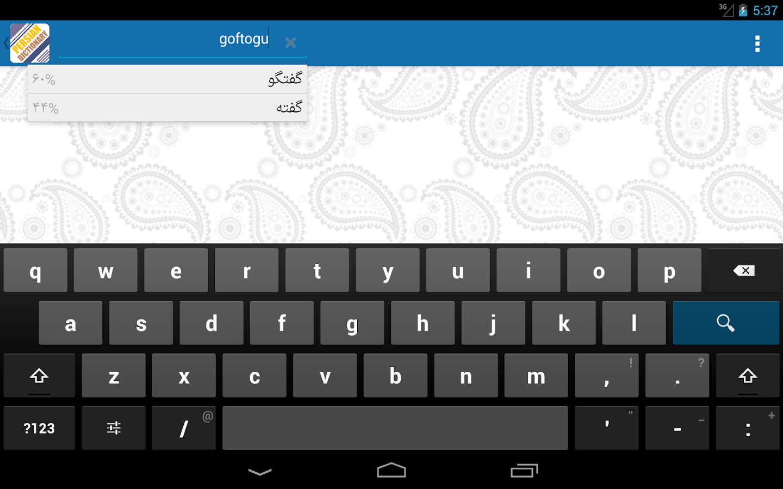 aFarsi: Persian Dictionary - screenshot
