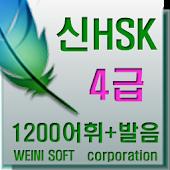 Weini무료 중국어 어휘5000 신 hsk 4급 단어