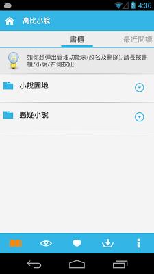 GobyReader | 高比小說 中文直讀 - screenshot