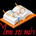 ประวัติศาสตร์ ไทยรบพม่า icon