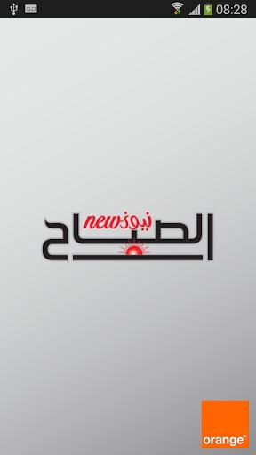 Assabah News