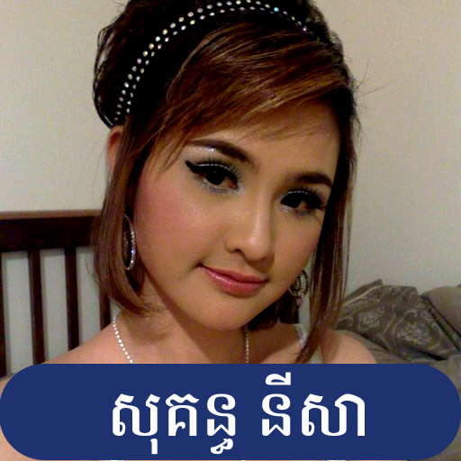 Khmer songs- Sokun Nisa