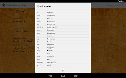 Sinhala Dictionary Offline Screenshot 28