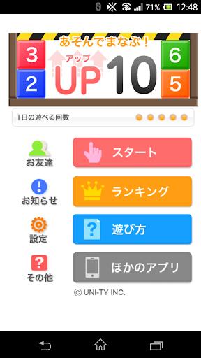 UP10(あそんでまなぶ!シリーズ)