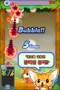 배틀팡팡 for Kakao - screenshot thumbnail