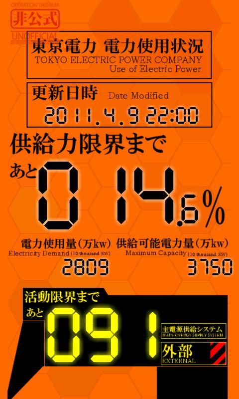 残電力モニター- screenshot