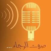 Sawt Alraja
