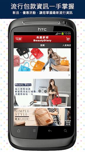美麗新晴:提供您最流行實搭包款,輕鬆搭出時尚流行風格