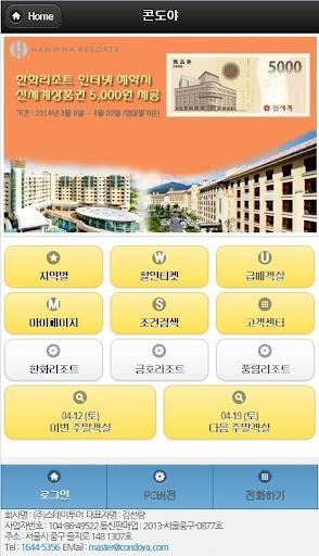 콘도야-콘도 호텔 예약