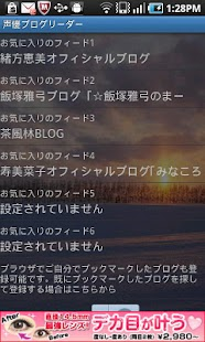 Seiyu(Voice Actors) BlogReader - screenshot thumbnail