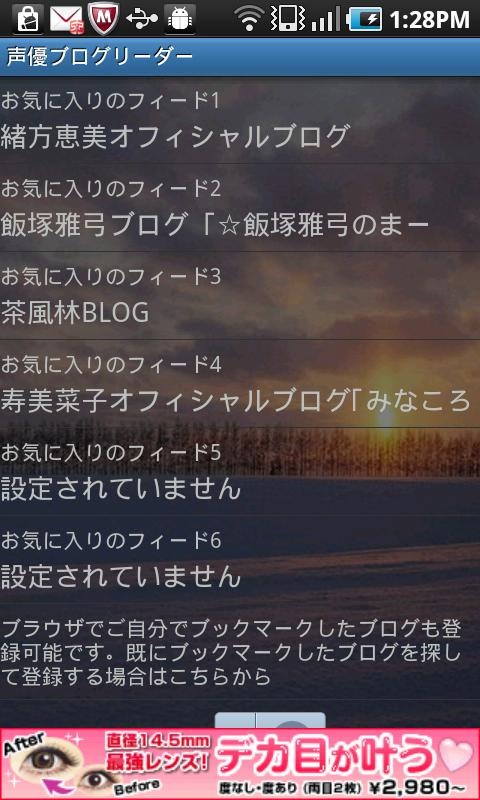 Seiyu(Voice Actors) BlogReader - screenshot