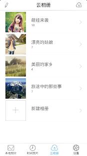 玩攝影App|酷酷相册免費|APP試玩