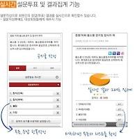 Screenshot of 세종고등학교 총동문회(각 기수포함)