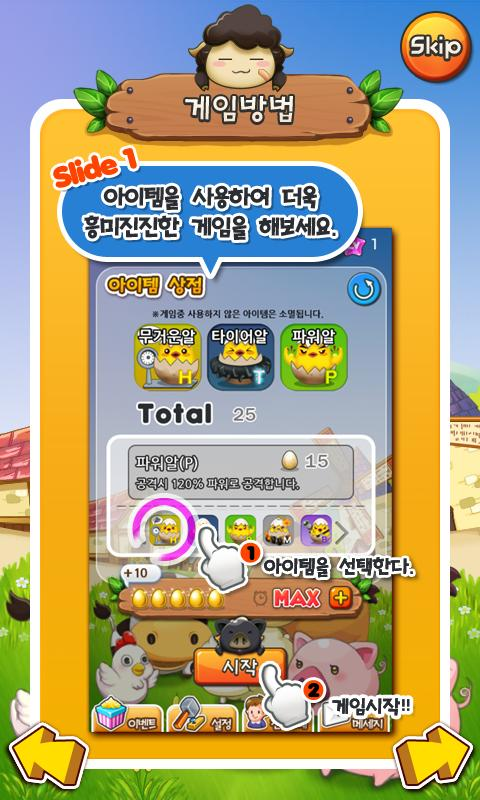전국민알까기 for Kakao - screenshot