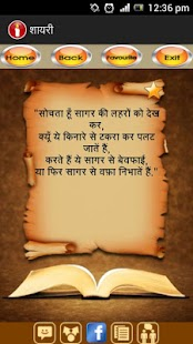 Shayari (Hindi) - शायरी - screenshot thumbnail
