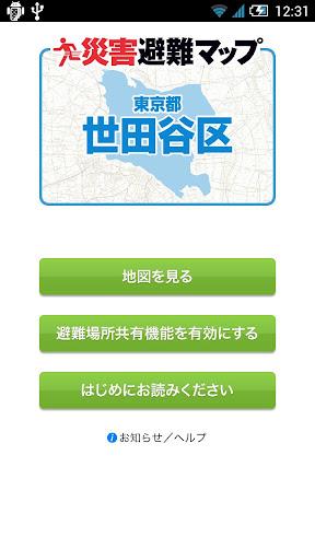 世田谷区版 災害避難マップ
