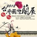 2012台灣國際蘭展 icon