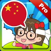 Chinese Conversation MasterPRO