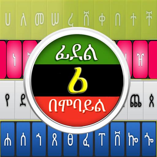Amharic Write LOGO-APP點子