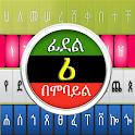 Amharic Write icon