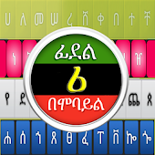 Amharic Write Plus