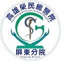 高雄榮民總醫院屏東分院行動掛號 icon