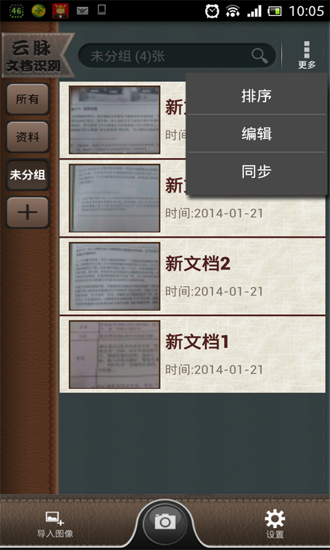 ScanDoc-Document Reader - screenshot