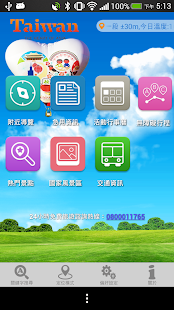 旅行台灣 - screenshot thumbnail