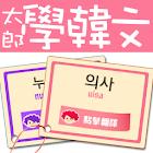 Instant Korean -Chinese Editio icon