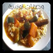وصفات المطبخ التونسي