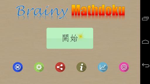 聰明數獨 Mathdoku