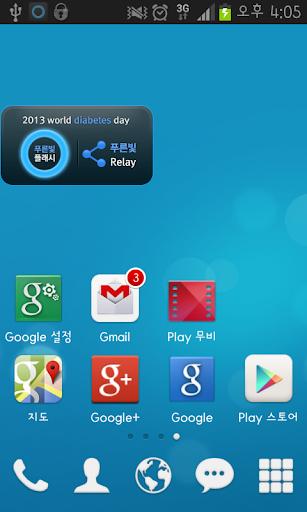 2013년 세계 당뇨병의 날 기념 '푸른빛 플래시'