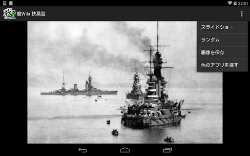 免費攝影App 【Wikipedia+画像】戦艦vol.2 扶桑型 阿達玩APP