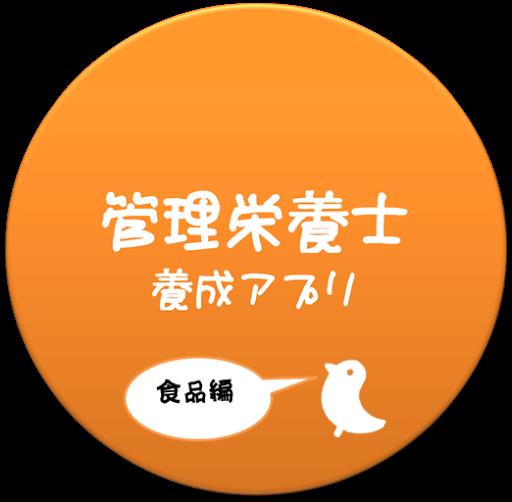 管理栄養士養成アプリ 食品編