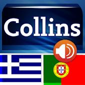 Greek<>Portuguese Dictionary