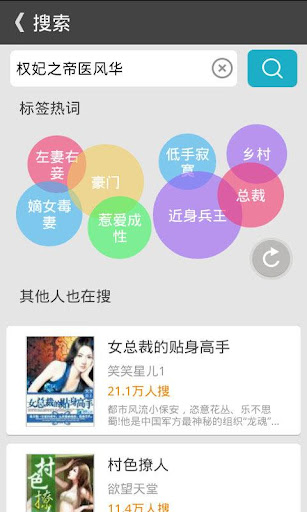 【免費書籍App】阴阳邪医-APP點子