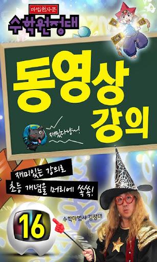 마법천자문 수학원정대 동영상강의 16권