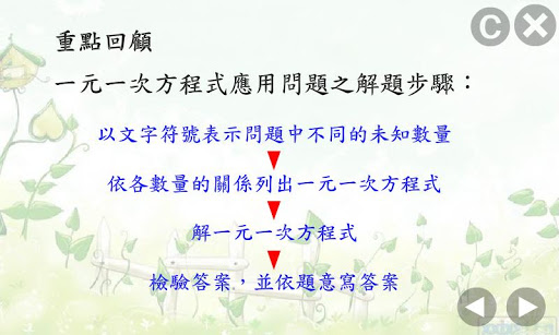 國中數學教學|玩教育App免費|玩APPs