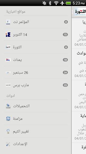 اخبار اليمن - Yemen News