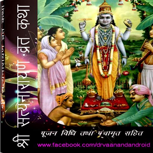 Satyanarayan Vrath Katha APK