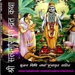 Satyanarayan Vrath Katha
