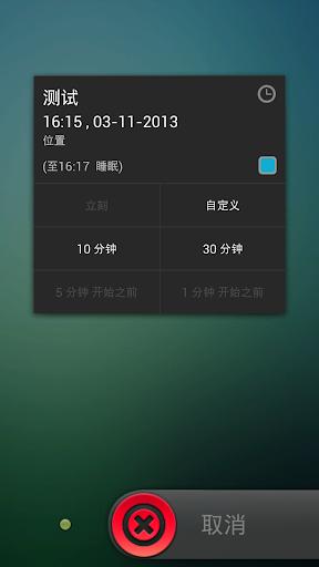 玩免費商業APP|下載日历提醒 app不用錢|硬是要APP