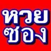 thaicliplott