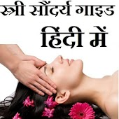 Ladies Beauty Guide in Hindi