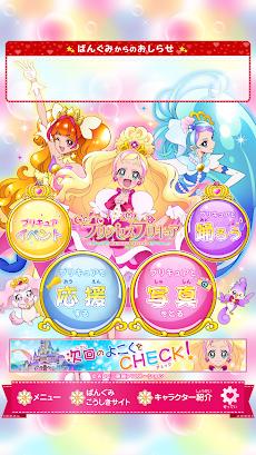 【公式】Go!プリンセスプリキュア 応援アプリのおすすめ画像1