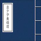 孟子字義疏證 icon