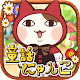 Nyanko countries training game fairy tale